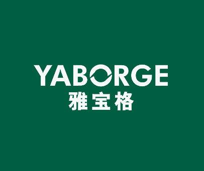 雅宝格-YABORGE