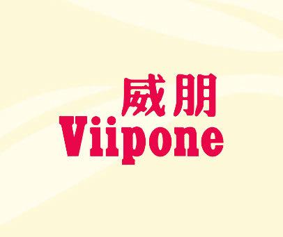 威朋-VIIPONE