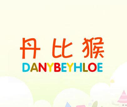 丹比猴-DANYBEYHLOE