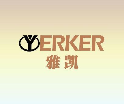 雅凯-YERKER