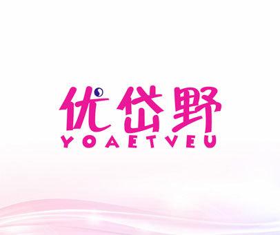 优岱野-YOAETVEU