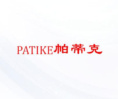 帕蒂克-PATIKE
