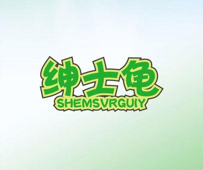 绅士龟-SHEMSVRGUIY