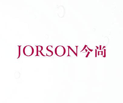 今尚-JORSON