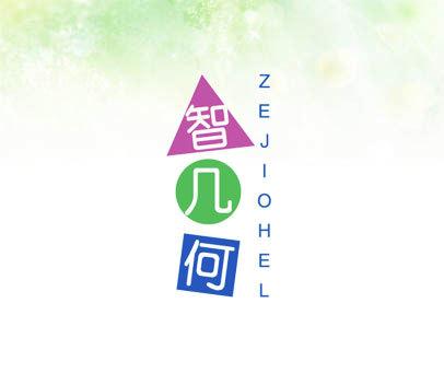 智几何-ZEJIOHEL