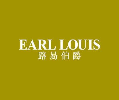 路易伯爵-EARL-LOUIS