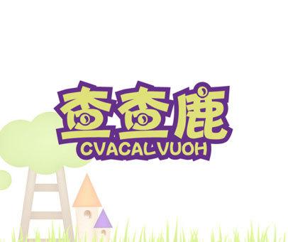 查查鹿-CVACALVUOH