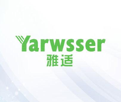 雅适-YARWSSER
