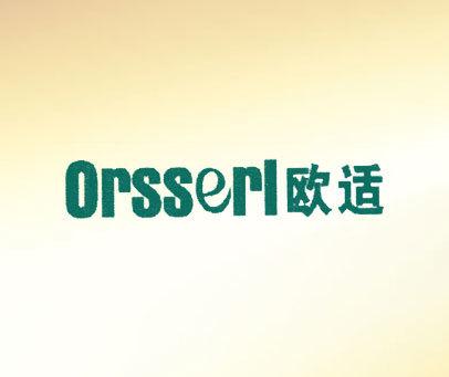 欧适-ORSSERL