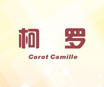 柯罗-COROT-CAMILLE