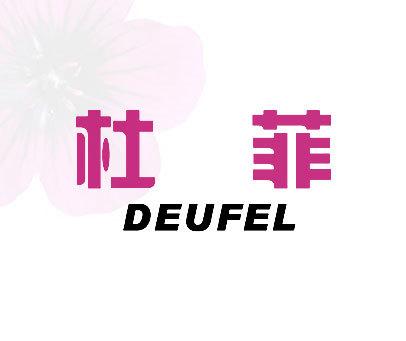杜菲-DEUFEL
