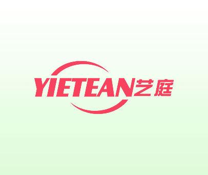 艺庭-YIETEAN