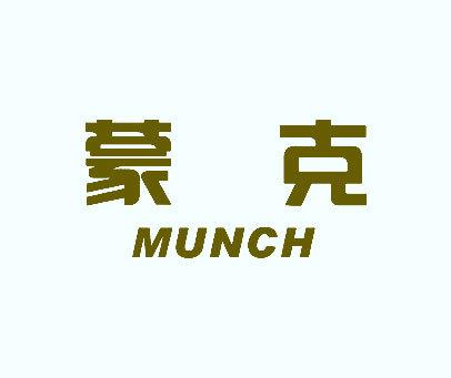 蒙克-MUNCH