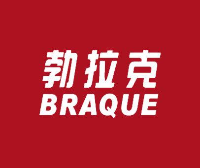 勃拉克-BRAQUE