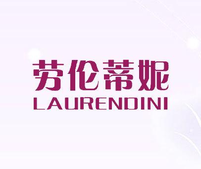 劳伦蒂妮-LAURENDINI