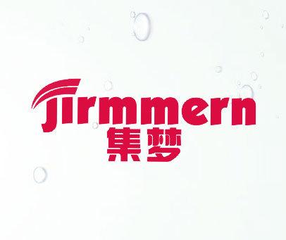 集梦-JIRMMERN