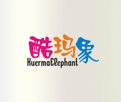酷玛象-KUERMAELEPHANT