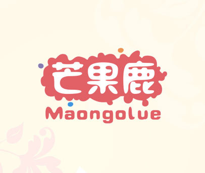 芒果鹿-MAONGOLUE