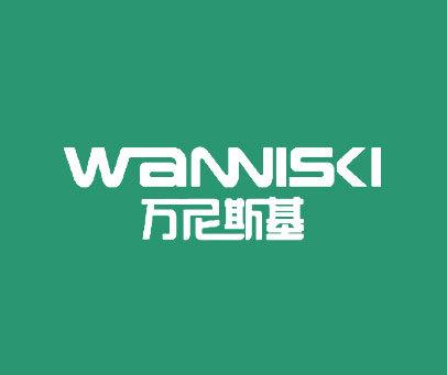 万尼斯基-WANNISKI