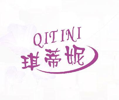 琪蒂妮-QITINI