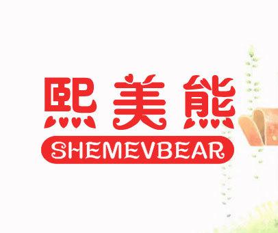 熙美熊-SHEMEVBEAR