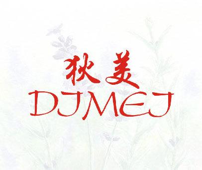 狄美-DJMEJ