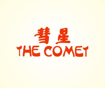 彗星-THE-COMET