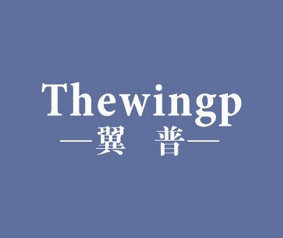翼普-THEWINGP