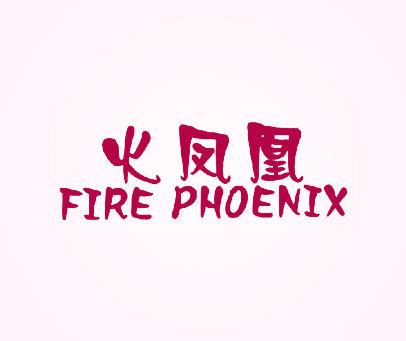 火凤凰-FIRE-PHOENIX