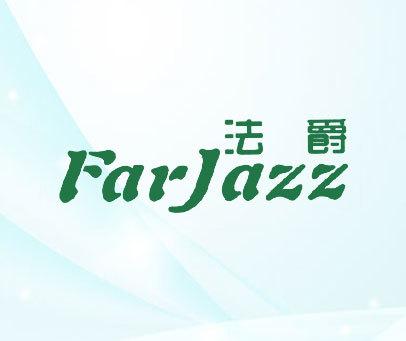 法爵-FARJAZZ