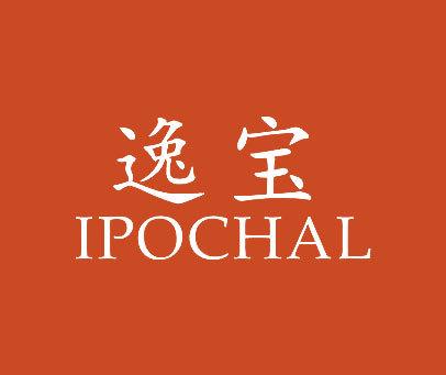 逸宝-IPOCHAL