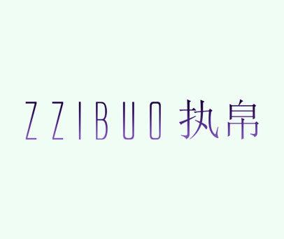 执帛-ZZIBUO