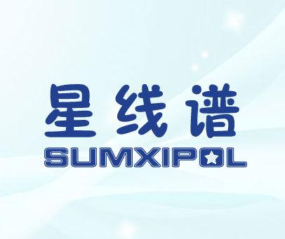 星线谱-SUMXIPOL