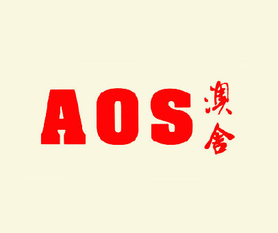 澳舍-AOS