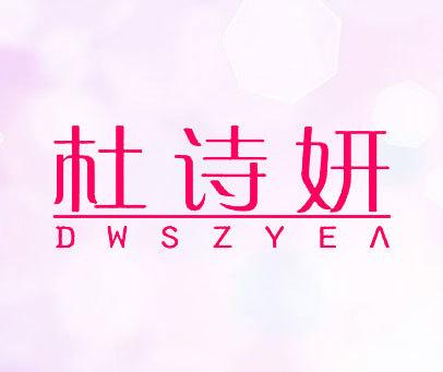 杜诗妍-DWSZYEA