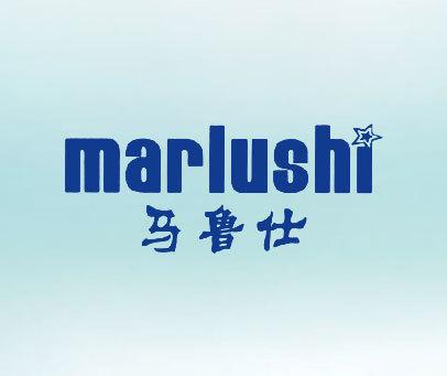 马鲁仕-MARLUSHI