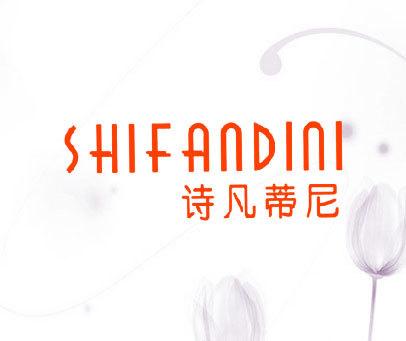 诗风蒂尼-SHIFANDINI