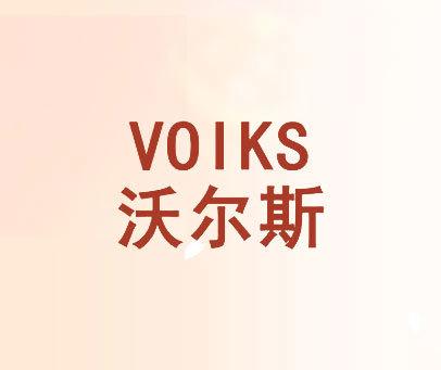 沃尔斯-VOIKS