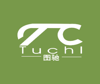 图驰-TC