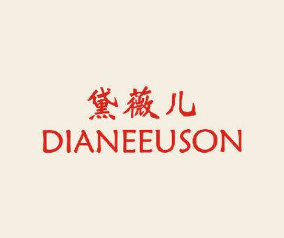 黛薇儿-DIANEEUSON