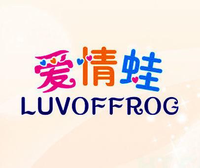 爱情蛙-LUVOFFROG