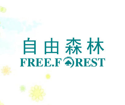 自由森林-FREE.FOREST