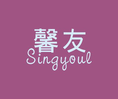 馨友-SINGYOUL