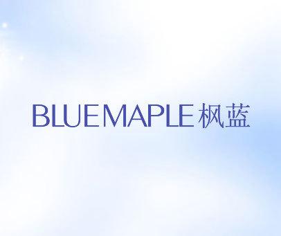 枫蓝-BLUEMAPLE