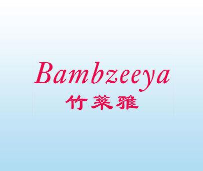 竹莱雅-BAMBZEEYA