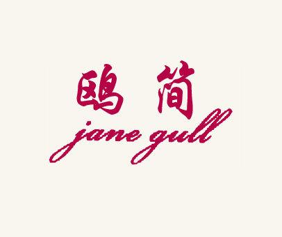 鸥简-JANE-GULL