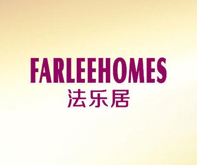 法乐居-FARLEEHOMES