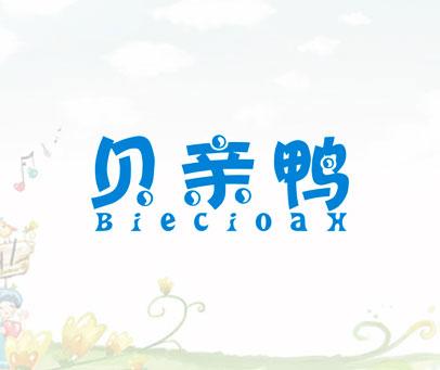 貝親鴨-BIECIOAH