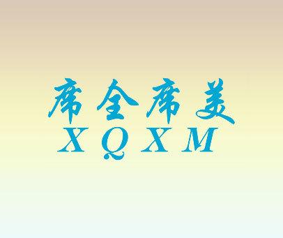 席全席美-XQXM