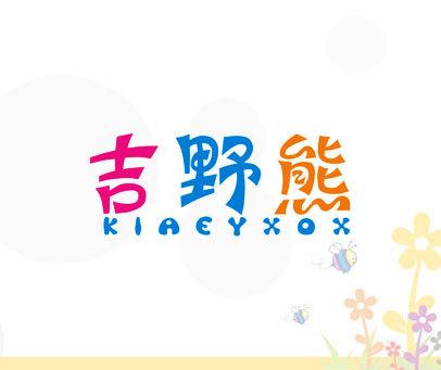 吉野熊-KIAEYXOX